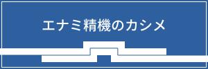 エナミ精機のカシメ